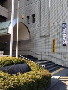静岡中央警察署